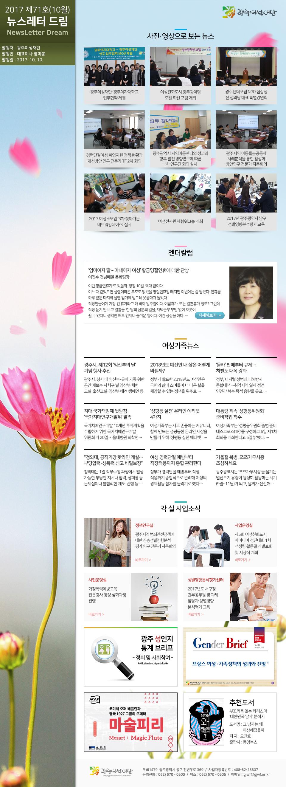 뉴스레터 드림 71호(17.10월)