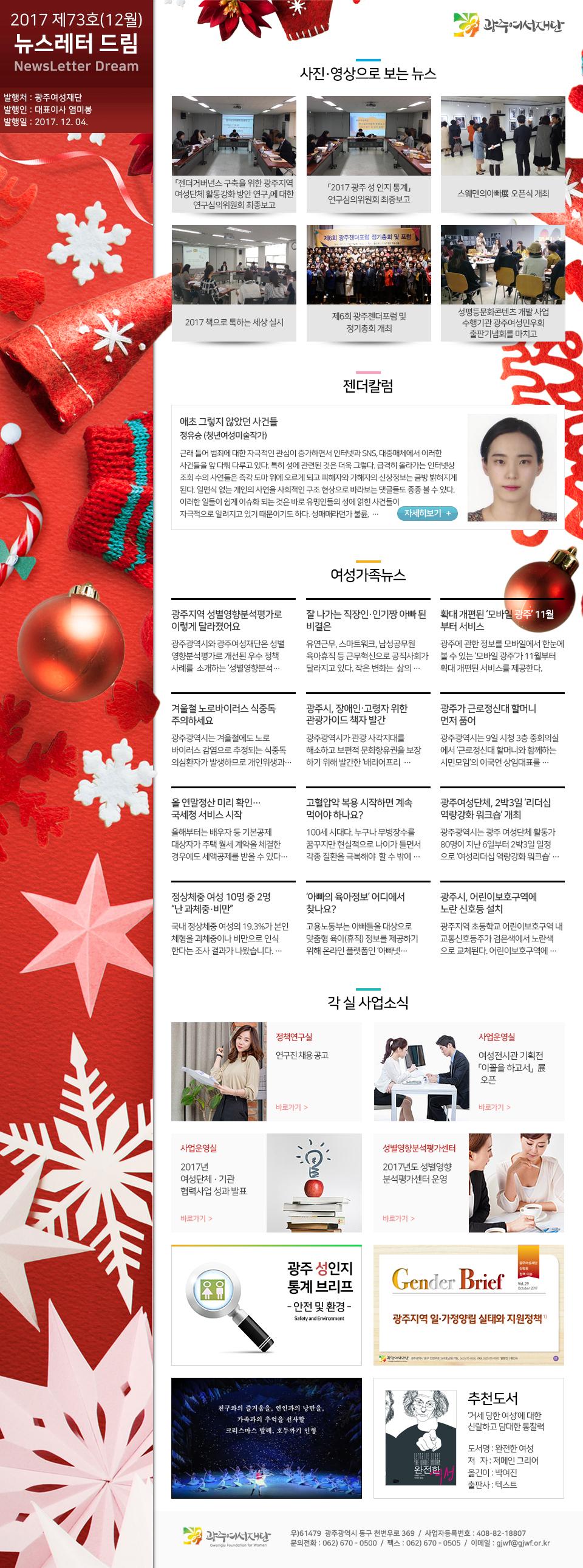 뉴스레터 드림 73호(17.12월)