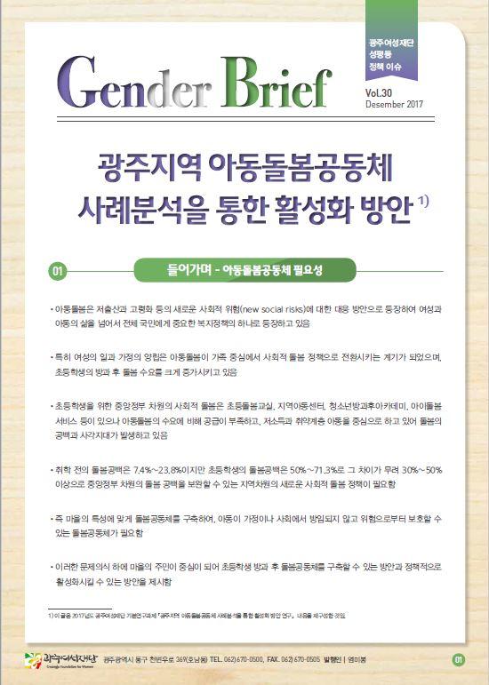 젠더브리프 제30호-광주지역 아동돌봄공동체 사례분석을 통한 활성화 방안