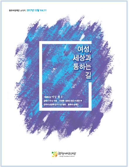 광주여성재단 소식지 제11호 발간