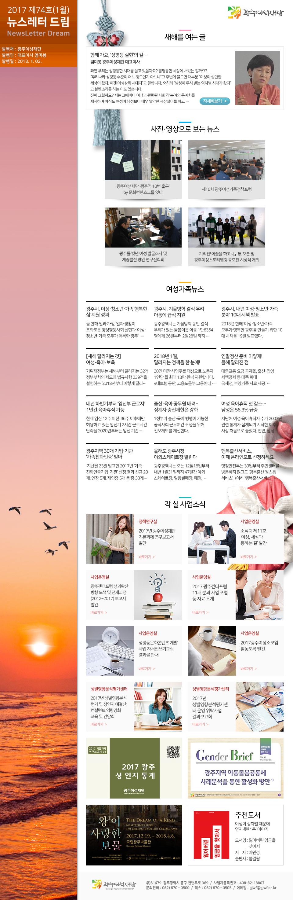 뉴스레터 드림 74호(18.01월)