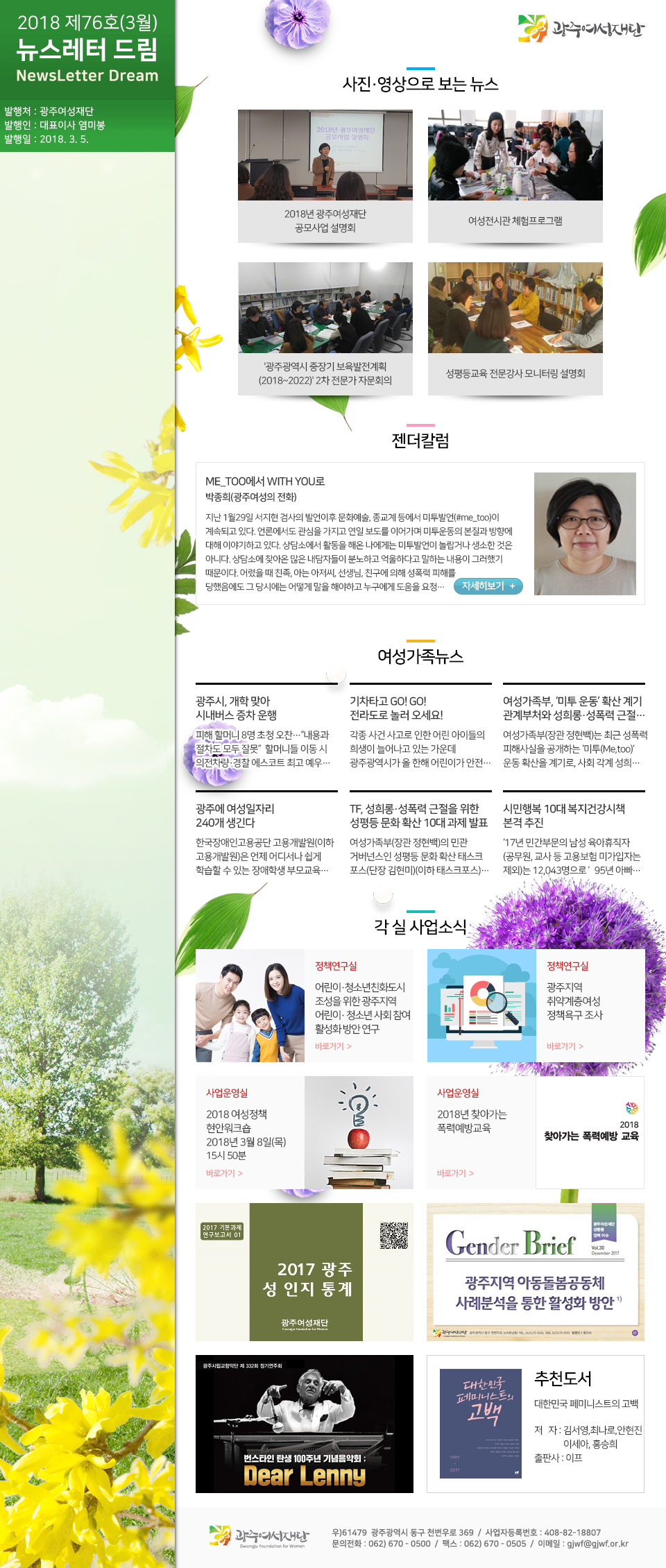 뉴스레터 드림 76호(18.03월)