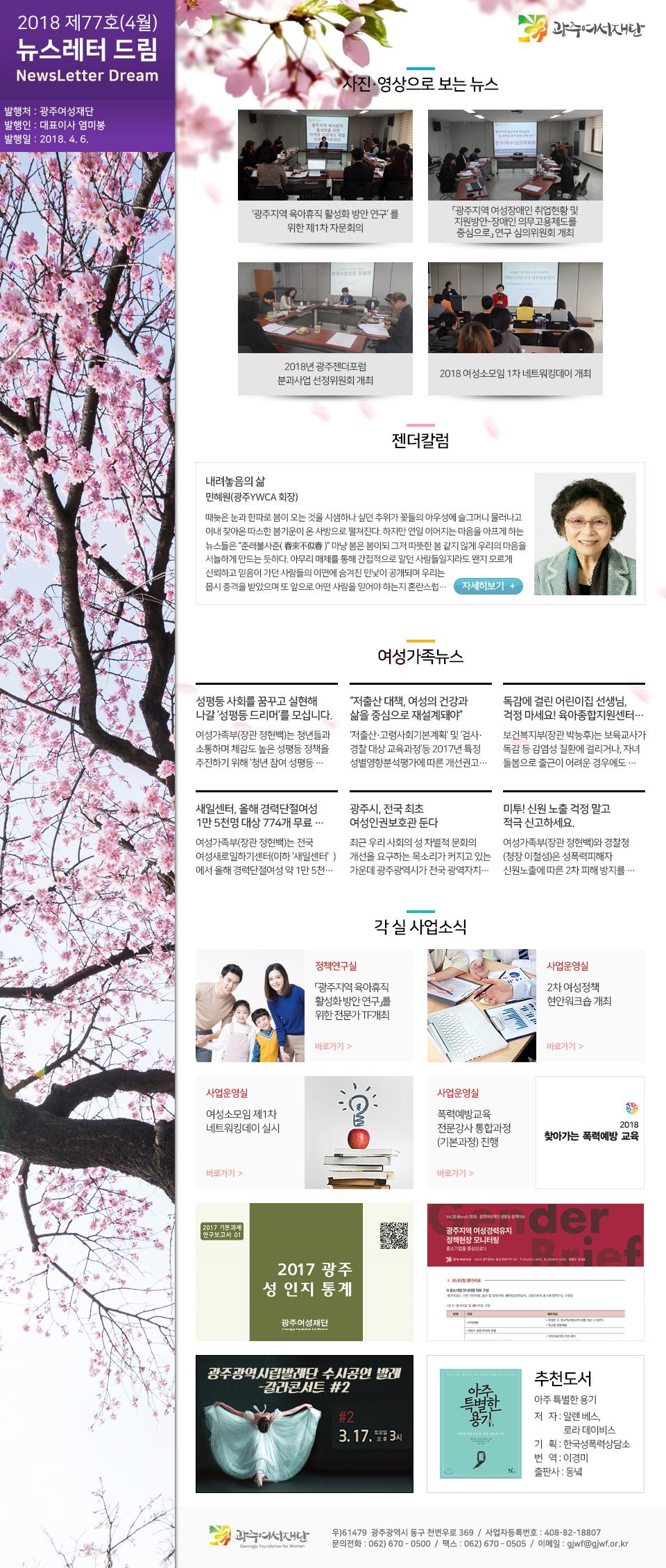 뉴스레터 드림 77호(18.04월)