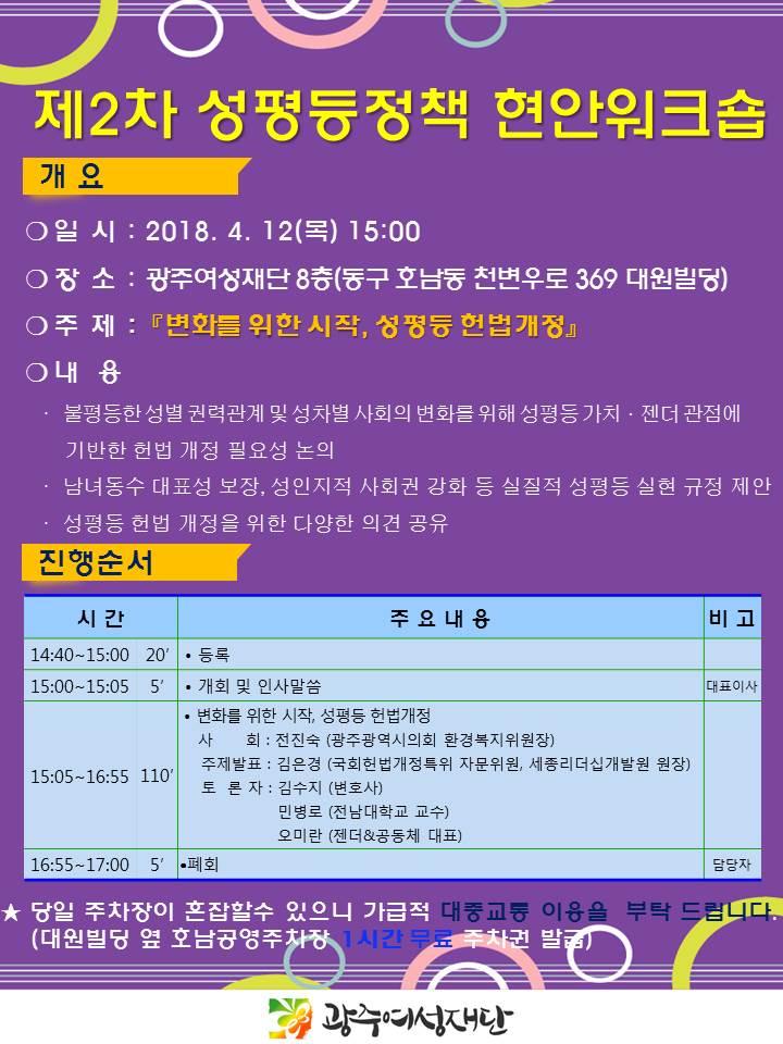 제2차 성평등정책 현안워크숍 개최