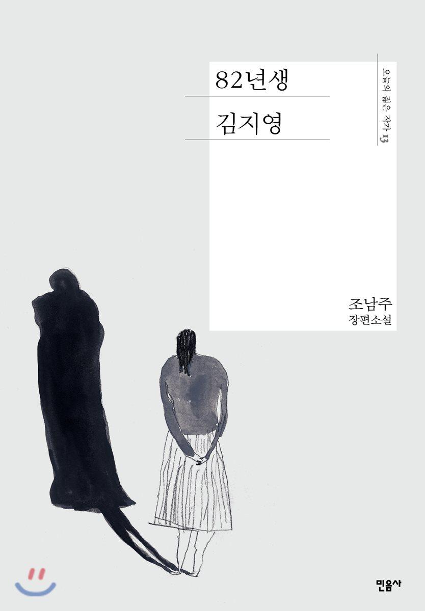 5월 추천도서 [82년생 김지영]