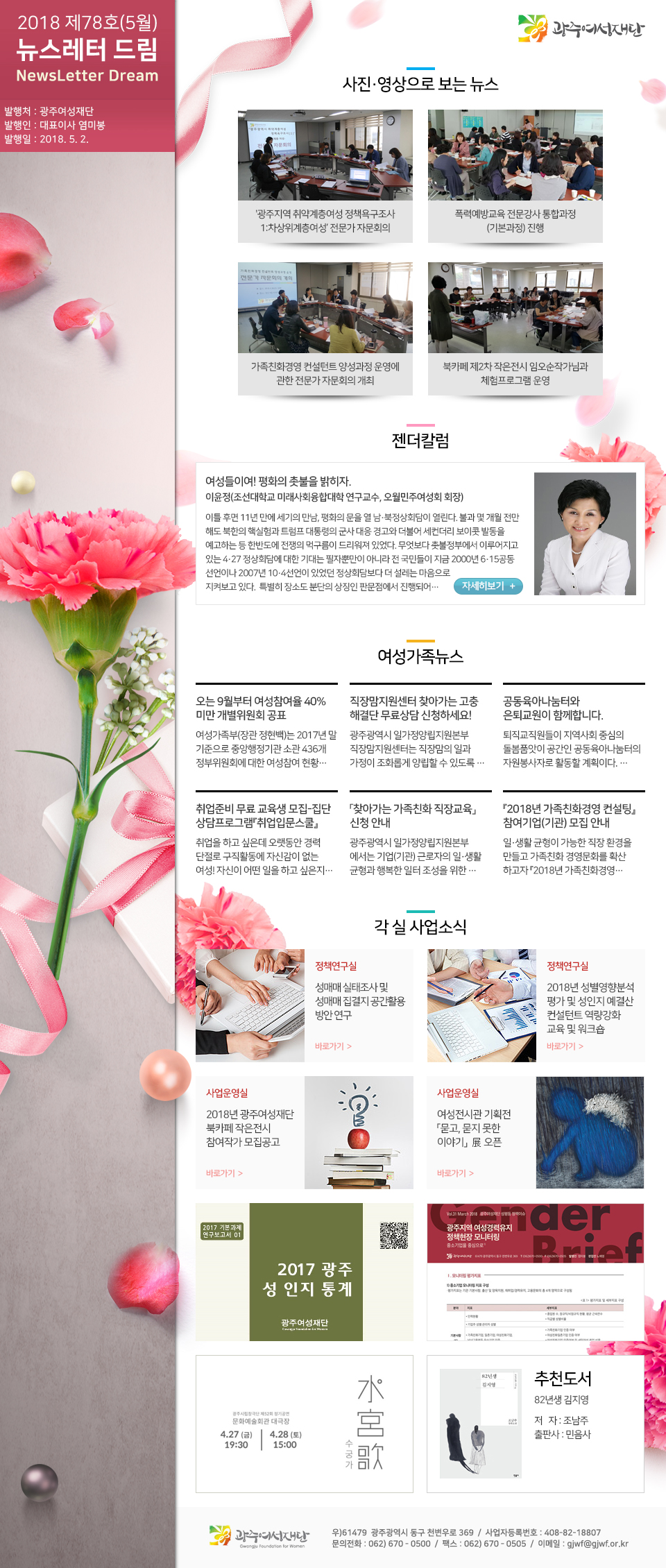뉴스레터 드림 78호(18.05월) 썸네일