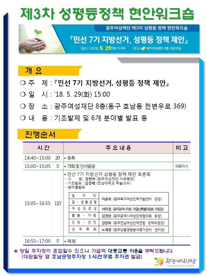 제3차 성평등 정책 현안워크숍 『민선 7기 지방선거, 성평등 정책 제안』