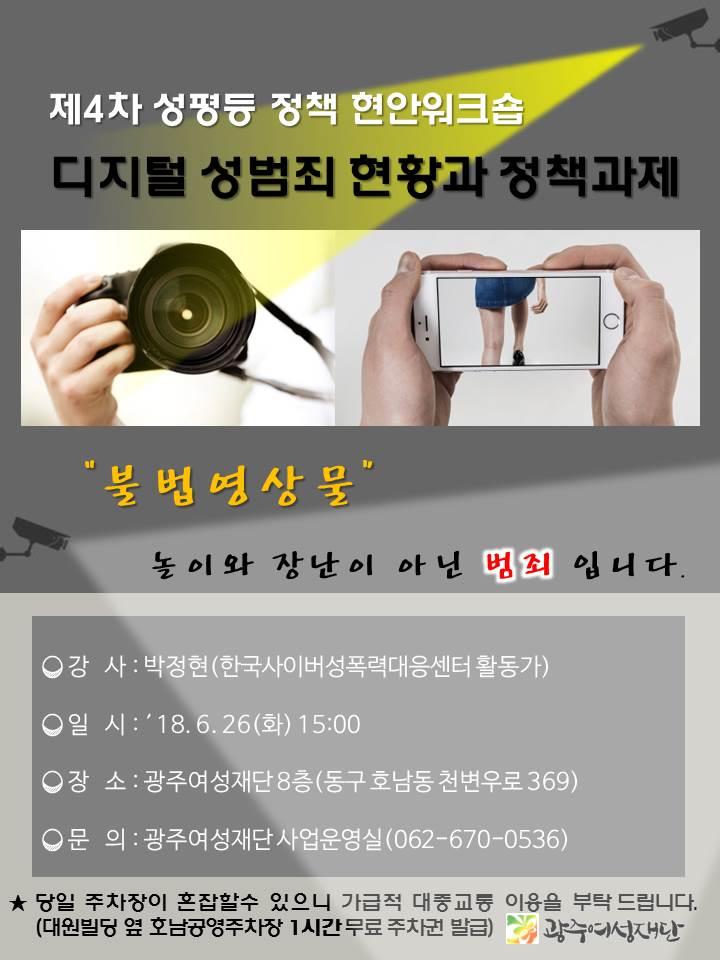 제4차 성평등정책 현안워크숍 『디지털 성범죄 현황과 정책과제』 개최
