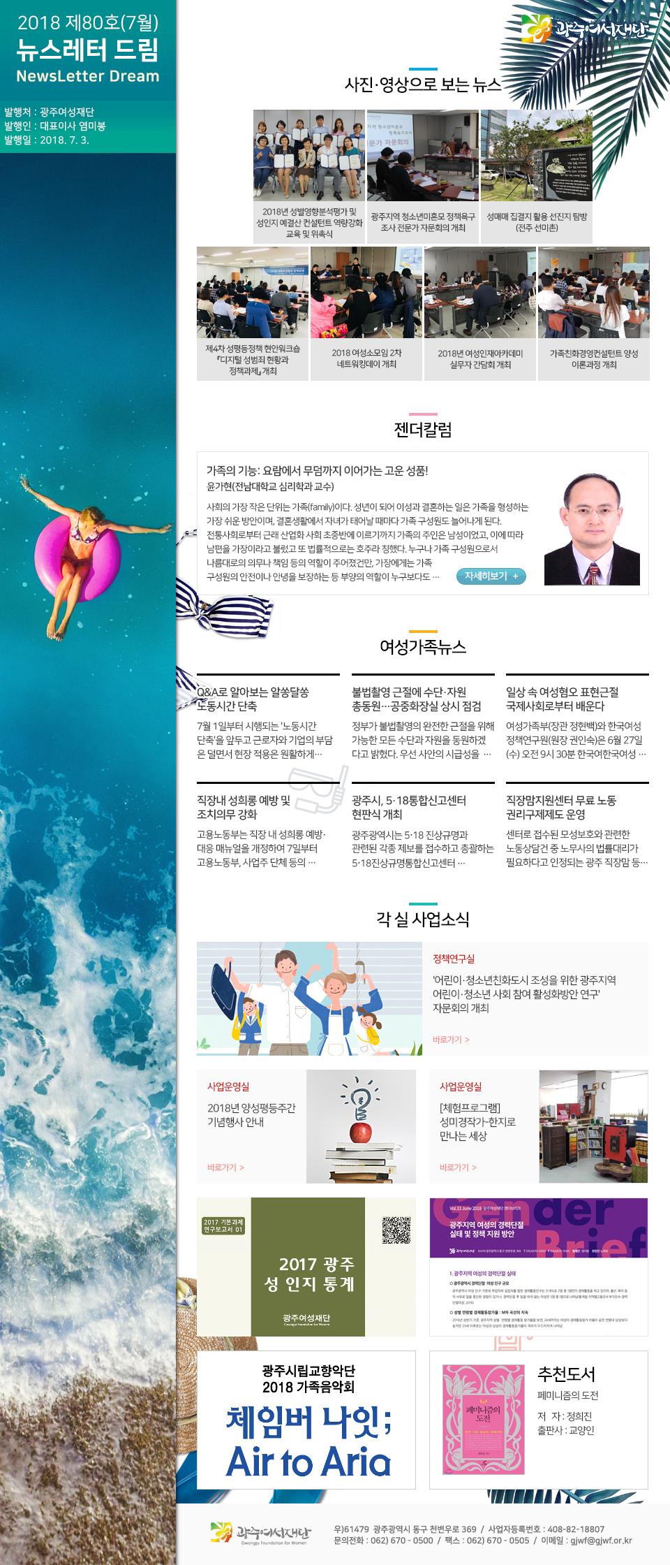 뉴스레터 드림 80호(18.07월) 썸네일