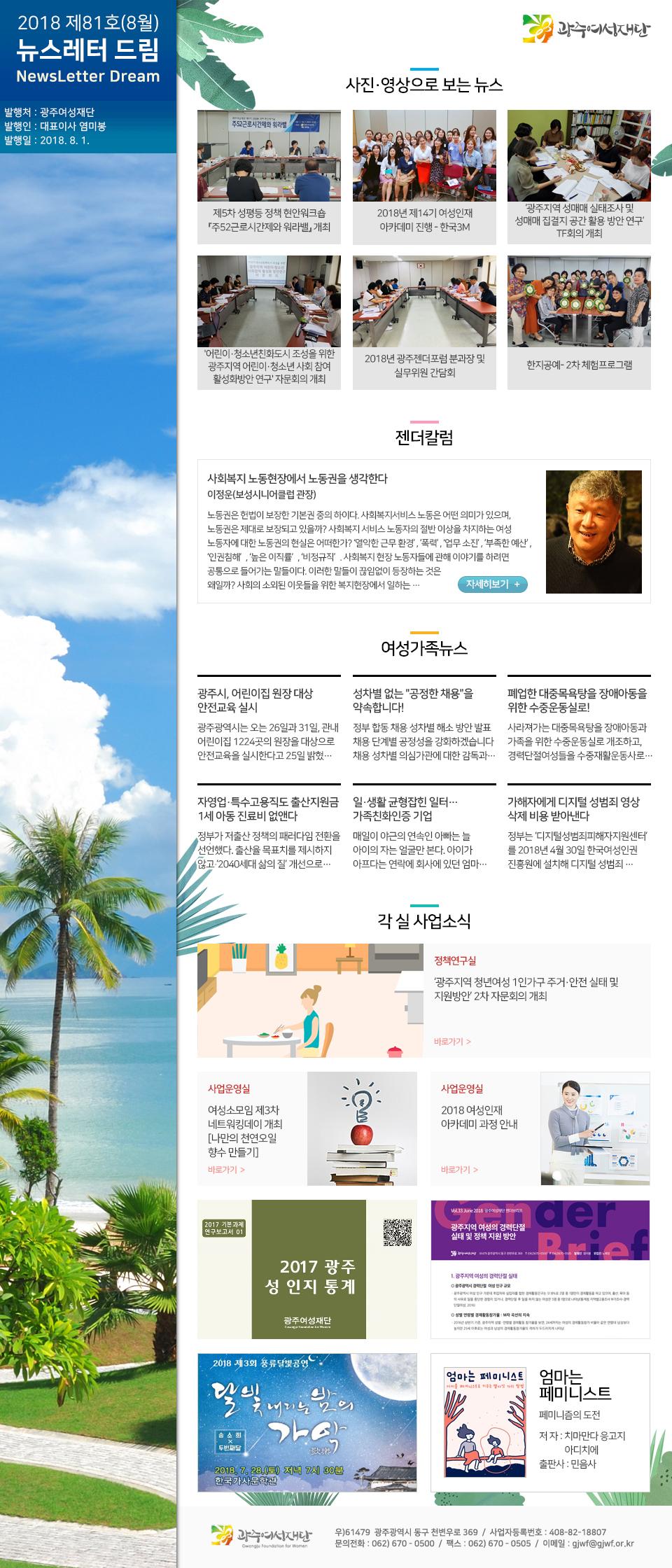 뉴스레터 드림 81호(18.08월) 썸네일