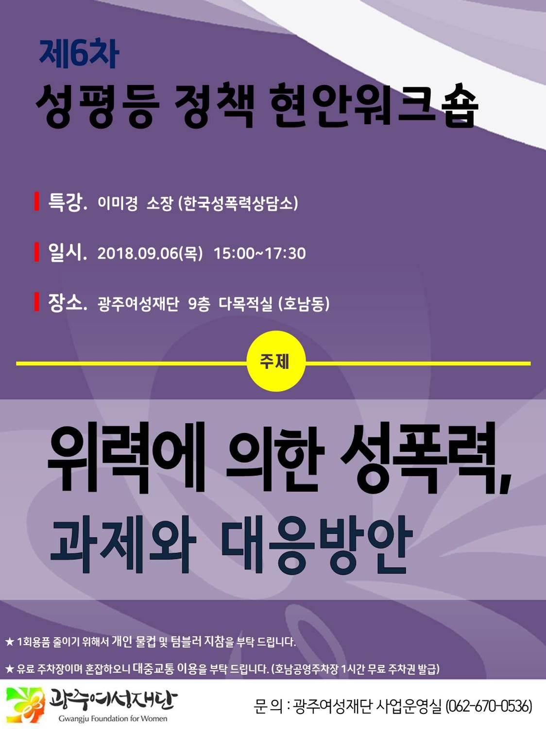 제6차 성평등정책 현안워크숍 개최