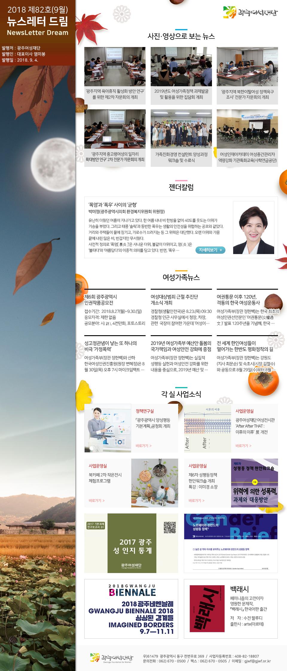 뉴스레터 드림 82호(18.09월) 썸네일