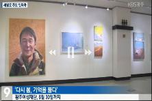 KBS광주 [뉴스9] 인양되는 진실...세월호 추모 분위기 고조