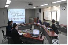 어린이·청소년친화도시 조성을 위한 광주지역 어린이·청소년 사회참여 활성화 방안 연구(착수)심의위원회 개최