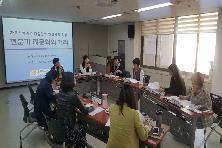 가족친화경영 컨설턴트 양성과정 운영에 관한 전문가 자문회의 개최
