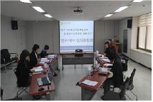 광주지역 청년여성 취업실태와 정책 지원 방안 전문가 자문회의